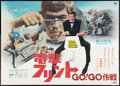 "Movie Posters:Adventure, Our Man Flint (20th Century Fox, 1966). Japanese B1 (40"" X 29"").Adventure.. ..."