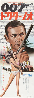 "Dr. No (United Artists, R-1972). Japanese STB (20"" X 58""). James Bond"