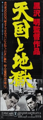 "High and Low (Toho, R-1977). Japanese STB (20"" X 58""). Thriller"