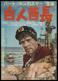"Movie Posters:Adventure, His Majesty O'Keefe (Warner Brothers, 1955). Japanese B2 (20"" X29""). Adventure. ..."