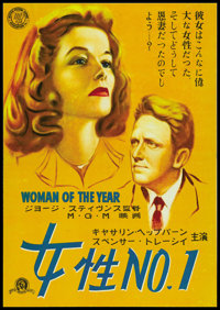 "Woman of the Year (MGM, 1947). First Post-War Release Japanese B3 (14.25"" X 20.25""). Comedy"
