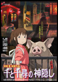"Movie Posters:Adventure, Spirited Away (Toho, 2001). Japanese B2s (3) (20.25"" X 28.75"").Adventure.. ... (Total: 3 Items)"