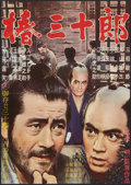 "Movie Posters:Action, Sanjuro (Toho, 1962). Japanese B2 (20"" X 28.25""). Action.. ..."