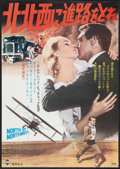 "Movie Posters:Hitchcock, North by Northwest (Towa, R-1965). Japanese B2 (20"" X 28.5"").Hitchcock.. ..."