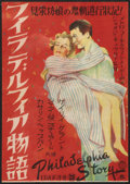 "Movie Posters:Comedy, The Philadelphia Story (MGM, late 1940s). Post-War Japanese B3 (14.5"" X 20.5""). Comedy.. ..."