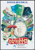 "Movie Posters:Animated, My Neighbor Totoro (Toho, 1988). Japanese B2 (20.25"" X 28.5""). Animated.. ..."