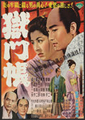 """Movie Posters:Foreign, Terrible Record of Kumokiri (Unknown, 1963). Japanese B2 (20.25"""" X 28.5""""). Foreign.. ..."""