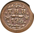 Coins of Hawaii, 1879 12.5C T.H. Hobron 12 1/2 Cents Token--Clipped--MS63 Brown NGC.Medcalf 2TE-8....