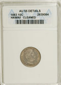 Coins of Hawaii: , 1883 10C Hawaii Ten Cents--Cleaned--ANACS. AU55 Details. NGCCensus: (26/117). PCGS Population (38/136). Mintage: 250,000. ...