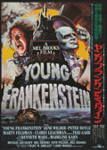 """Movie Posters:Comedy, Young Frankenstein (20th Century Fox, 1974). Japanese B2 (20"""" X 28.5""""). Comedy.. ..."""