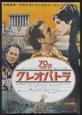 "Movie Posters:Historical Drama, Cleopatra (20th Century Fox, 1963). Japanese B2 (20"" X 29"").Historical Drama.. ..."