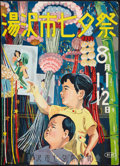 """Movie Posters:Miscellaneous, Tanabata Festival (1970s). Japanese Poster (30.5"""" X 42.5""""). Foreign.. ..."""
