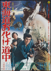 """Along with Ghosts (Daiei, 1969). Japanese B2 (20"""" X 28.5""""). Horror"""