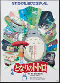 "Movie Posters:Animated, My Neighbor Totoro (50th Street Films, 1993). Japanese B2 (20.25"" X28.5""). Animated.. ..."