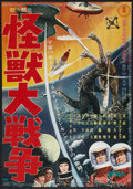 "Movie Posters:Science Fiction, Invasion of the Astro-Monsters (Godzilla Vs. Monster Zero) (Toho,1965). Japanese B2 (20"" X 28.5""). Science Fiction.. ..."