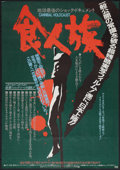 """Movie Posters:Horror, Cannibal Holocaust (Trans-Continental, 1985). Japanese B2 (20.25"""" X 28.5""""). Horror.. ..."""