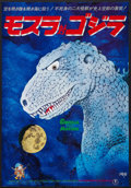 "Movie Posters:Science Fiction, Godzilla vs. the Thing (Toho, R-1980). Japanese B2 (20.25"" X28.5""). Science Fiction.. ..."