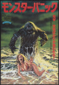 """Movie Posters:Horror, Humanoids from the Deep (New World, 1980). Japanese B2 (20.25"""" X 28.5""""). Horror.. ..."""
