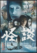 "Movie Posters:Horror, Kwaidan (Continental, 1965). Japanese B2 (20"" X 28.25""). Horror.. ..."