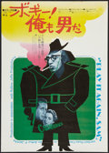 """Movie Posters:Comedy, Play it Again, Sam (Paramount, 1972). Japanese B2 (20"""" X 28.5""""). Comedy.. ..."""