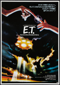 "E.T. The Extra-Terrestrial (Universal, 1982). Japanese B2 (20"" X 29""). Science Fiction"