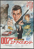 "Movie Posters:James Bond, For Your Eyes Only (United Artists, 1981). Japanese B2 (20"" X 29"").Style A. James Bond.. ..."