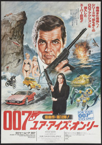 """For Your Eyes Only (United Artists, 1981). Japanese B2 (20"""" X 29""""). Style A. James Bond"""