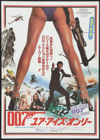 """For Your Eyes Only (United Artists, 1981). Japanese B2 (20.25"""" X 28.5""""). Style B. James Bond"""