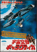 """Movie Posters:Science Fiction, Battlestar Galactica (Universal, 1978). Japanese B2 (20"""" X 29""""). Science Fiction.. ..."""