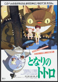 "Movie Posters:Animated, My Neighbor Totoro (50th Street Films, 1993). Japanese B2 (20.25"" X 28.5""). Animated.. ..."