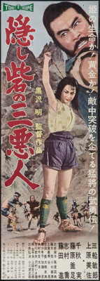 "The Hidden Fortress (Toho, 1958). Japanese Speed (10"" X 28.5"") DS. Foreign"