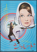 """Movie Posters:Mystery, Charade (Universal, R-1973). Japanese B2 (20"""" X 28.5""""). Mystery....."""