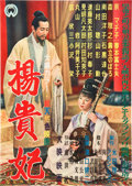 "Movie Posters:Historical Drama, Yokihi (Daiei, 1955). Japanese B2 (20"" X 29"").. ..."