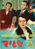 "Movie Posters:Film Noir, The Maltese Falcon (Warner Brothers, First Post-War Release 1946). Japanese B2 (20"" X 28.5"").. ..."