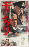 "Movie Posters:War, Morituri (20th Century Fox, 1965). Japanese B0 (38"" X 62""). War....."