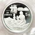 China:People's Republic of China, China: People's Republic. Inventions and Discoveries silver 5 Yuan five-piece set 1993,...