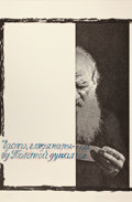 Prints:Contemporary, KOMAR AND MELAMID (Russian). Peace I (4 diptychs), 1986.Color lithographs with photolithography and chine collé on Rive...(Total: 8 Items)