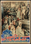 """Movie Posters:Fantasy, Ali Baba and the Forty Thieves Lot (Universal, 1948). First Post-War Release Italian Locandina (13.25"""" X 19"""") and Italian Lo... (Total: 3 Items)"""