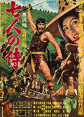 "Movie Posters:Foreign, The Seven Samurai (Toho, 1954). Japanese B2 (20"" X 29"").. ..."