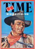 Movie/TV Memorabilia:Memorabilia, A Group of Japanese 'TIME' posters, 1980s....