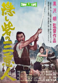 "Movie Posters:Foreign, The Hidden Fortress (Toho, 1958). Japanese B2 (20"" X 29"").. ..."