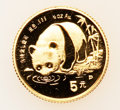 China, China: People's Republic Gold Panda Five Piece Proof Set 1987,... (Total: 5 coins)