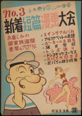 "Movie Posters:Animated, Popeye (Paramount, 1945). Japanese B3 (14.5' X 20.5""). Animated....."