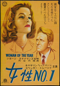 """Woman of the Year (MGM, 1945). First Post-War Release Japanese B3 (14.25"""" X 20.25""""). Comedy"""