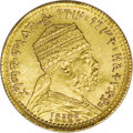 Ethiopia: , Ethiopia: Menelik II gold Gersh 1889EE (1897), Gill M18, KM-Pn1, choice brilliant UNC, very rare type struck from the dies intended fo...