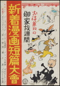 "Movie Posters:Animated, Animation Lot (Japan, late 1940s). Japanese Poster (14"" X 20.25"").Animated.. ..."
