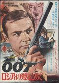 "Movie Posters:James Bond, From Russia with Love (United Artists, R-1972). Japanese B2 (20"" X29""). James Bond.. ..."