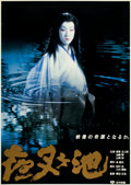 "Miscellaneous:Movie Posters, Demon Pond (Shôchiku Eiga, 1979. Japanese B1 (28"" X40""). This very rare and beautiful country-of-originposters..."