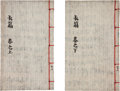 Books:Manuscripts, [Chinese Poetry]. Calligraphic Manuscript of Tang Dynasty Poets [7th to 10th C.]. [ca. 1910]....