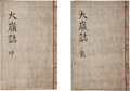 Books:World History, [Chinese History]. Calligraphic Manuscript Record of Daling. ALocal History or Gazetteer of Daling, Present-Day Guangdong Pro...(Total: 2 Items)